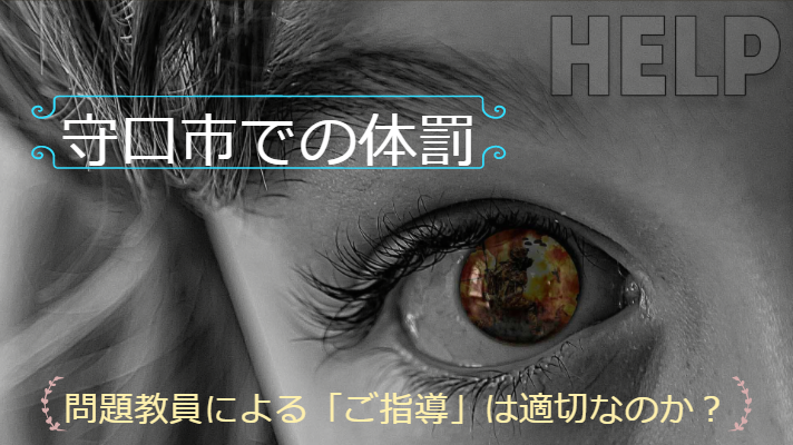 体罰女の子の目